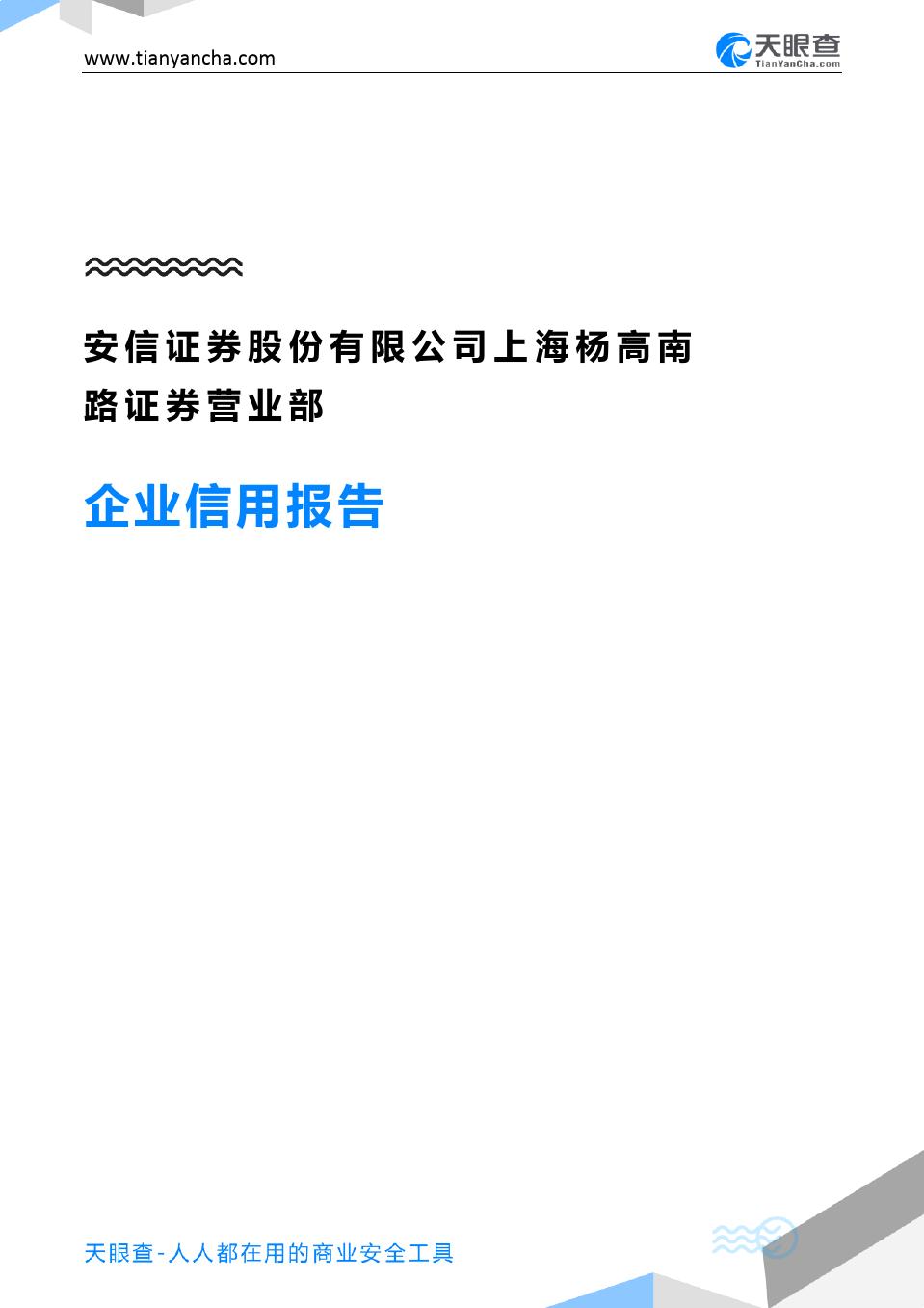 安信证券股份有限公司上海杨高南路证券营业部企业信用报告-天眼查