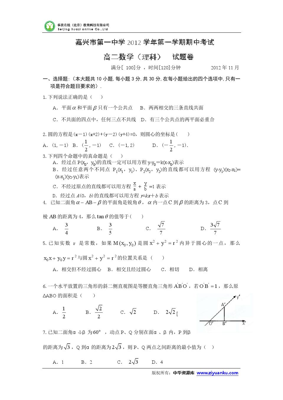 2012-2013学年浙江省嘉兴一中高二上学期期中数学(理)试卷