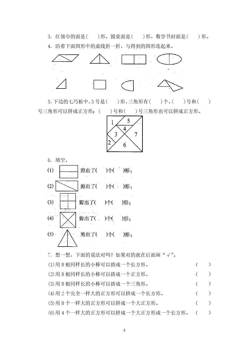 2018苏教版1一年级下册数学学习能力检测试卷(全套)答案图片