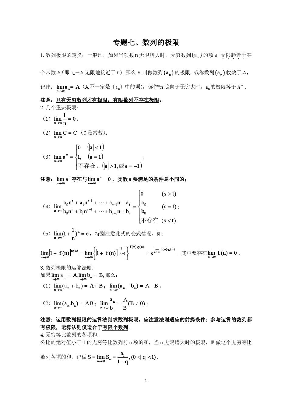 高考数学数列的极限专题复习(专题训练最全版