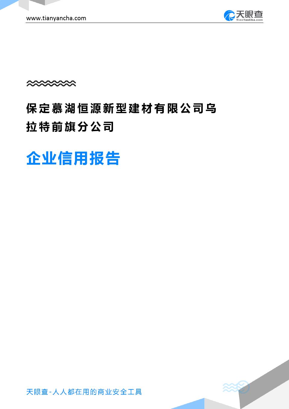 保定慕湖恒源新型建材有限公司乌拉特前旗分公司企业信用报告-天眼查