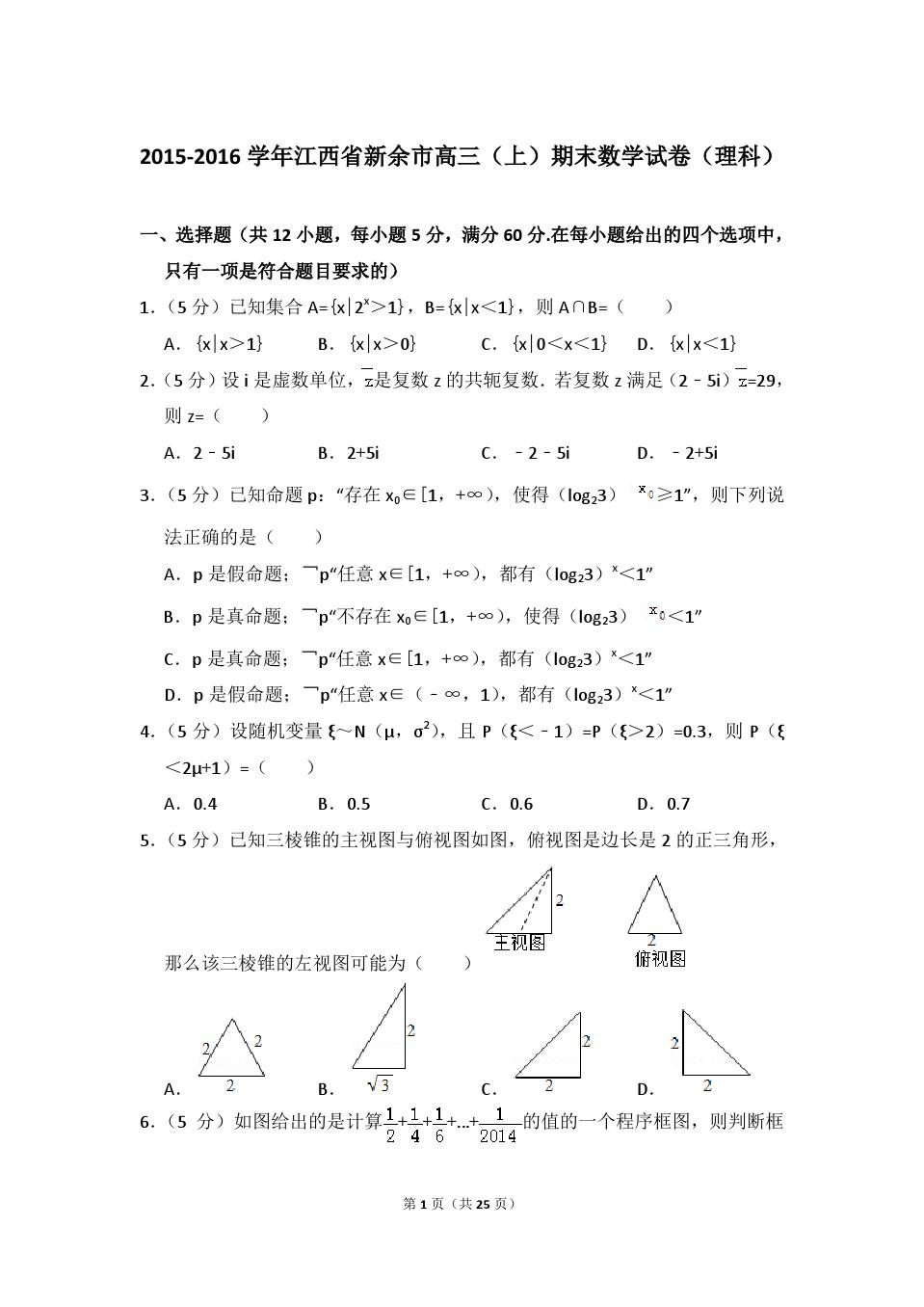 2015-2016年江西省新余市高三上学期期末数学试卷(理科)和答案
