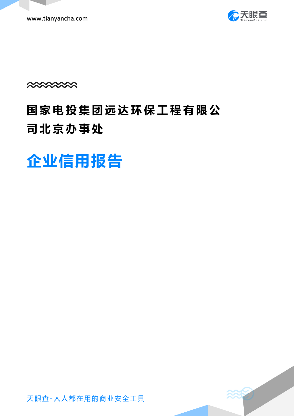 国家电投集团远达环保工程有限公司北京办事处企业信用报告-天眼查