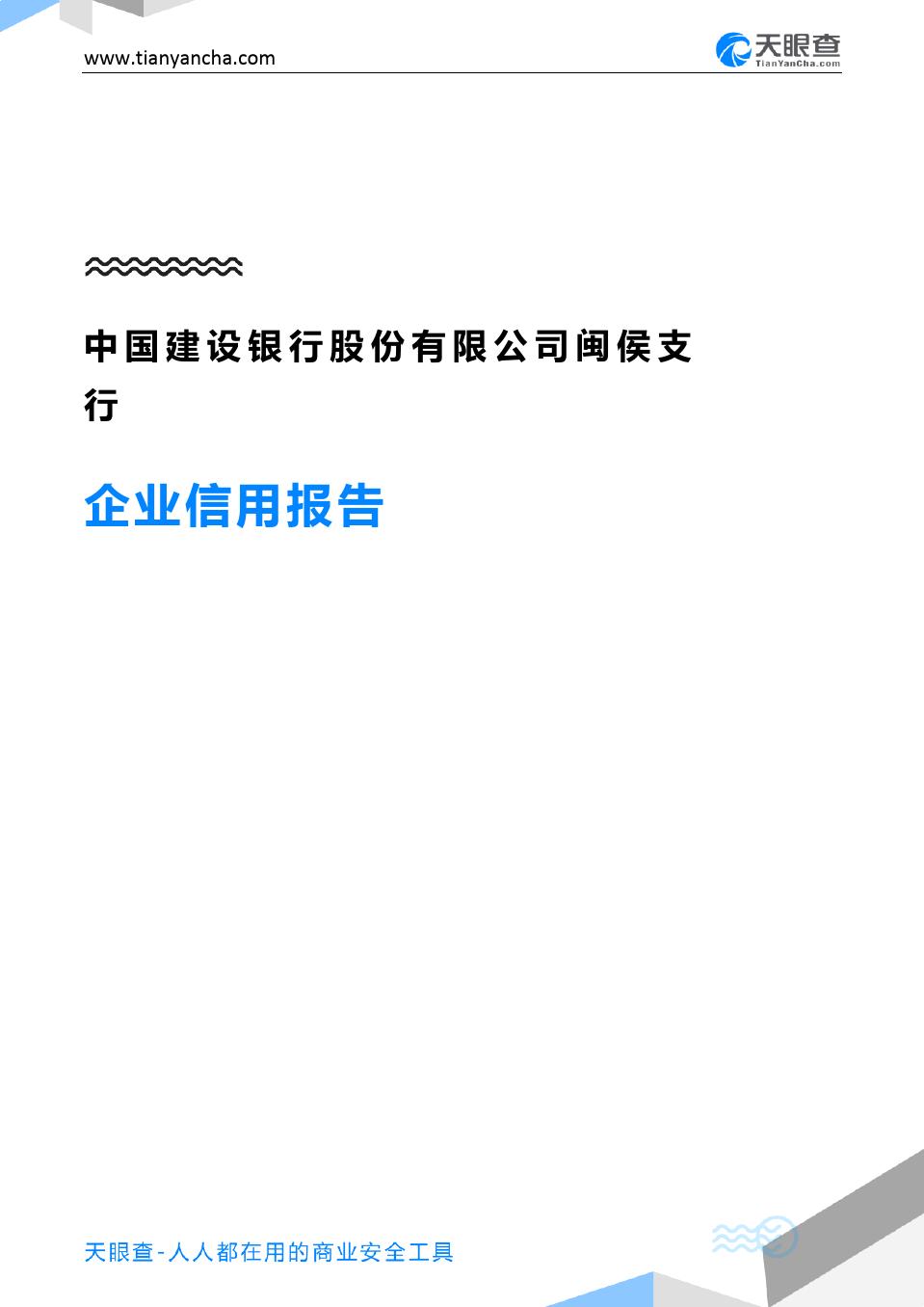 中国建设银行股份有限公司闽侯支行(企业信用报告)- 天眼查