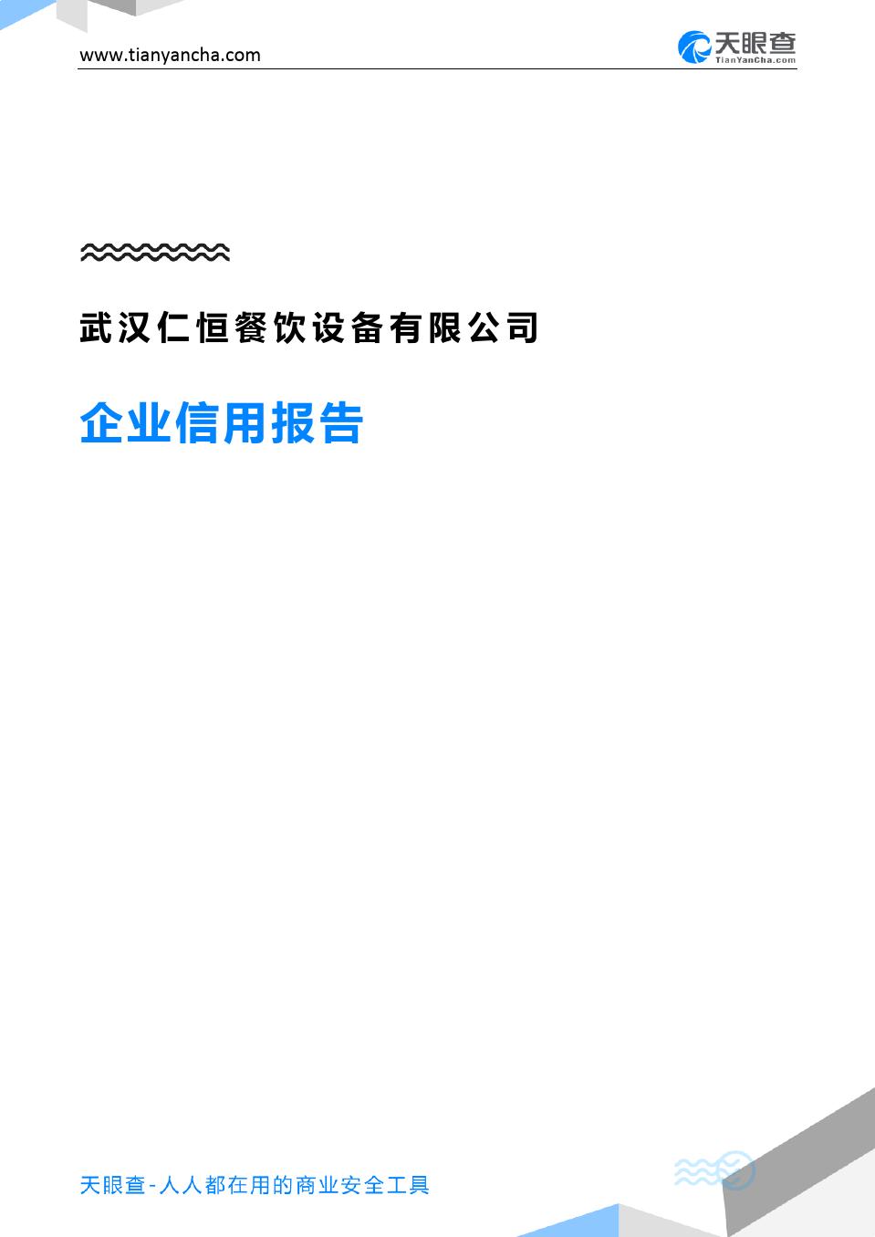 武汉仁恒餐饮设备有限公司(企业信用报告)- 天眼查