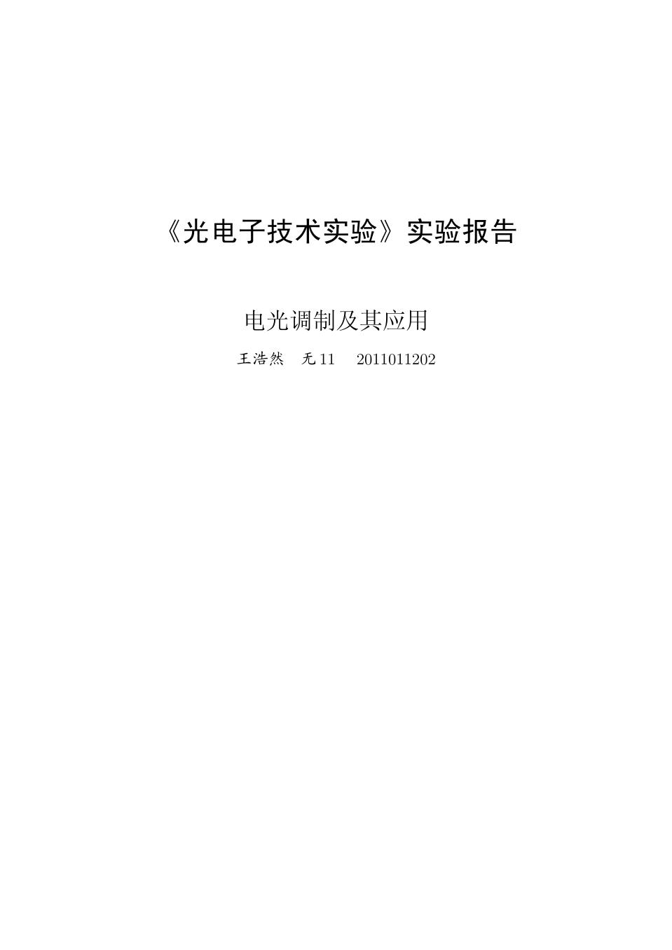 光电子技术实验报告