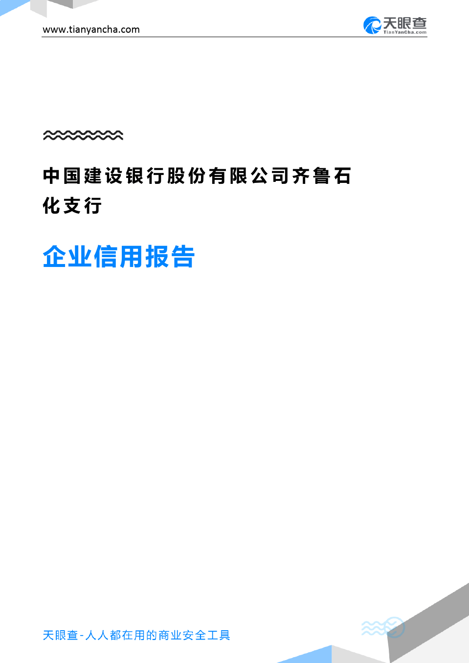 中国建设银行股份有限公司齐鲁石化支行(企业信用报告)- 天眼查