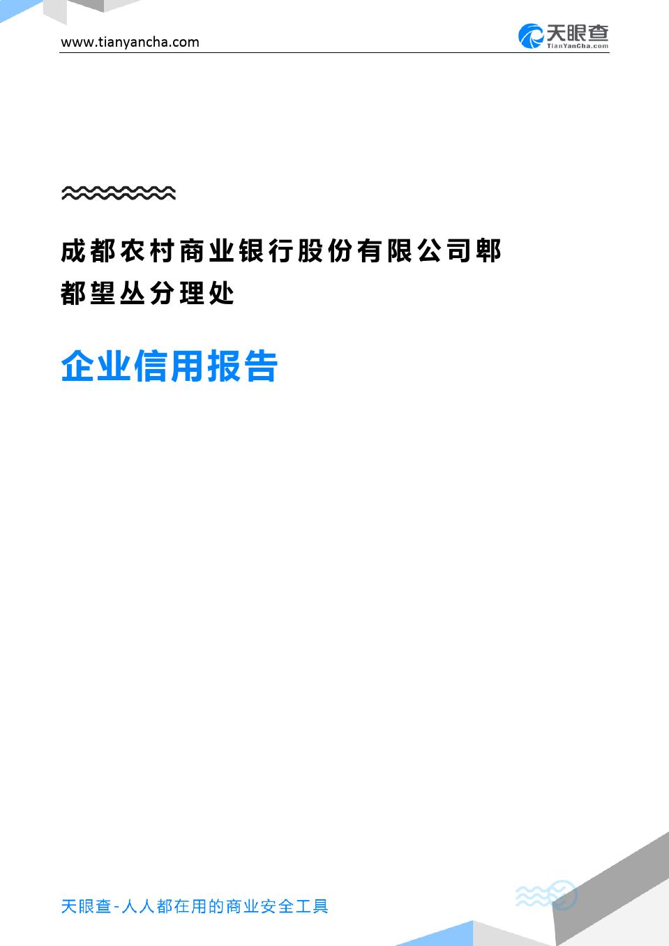 成都农村商业银行股份有限公司郫都望丛分理处(企业信用报告)- 天眼查