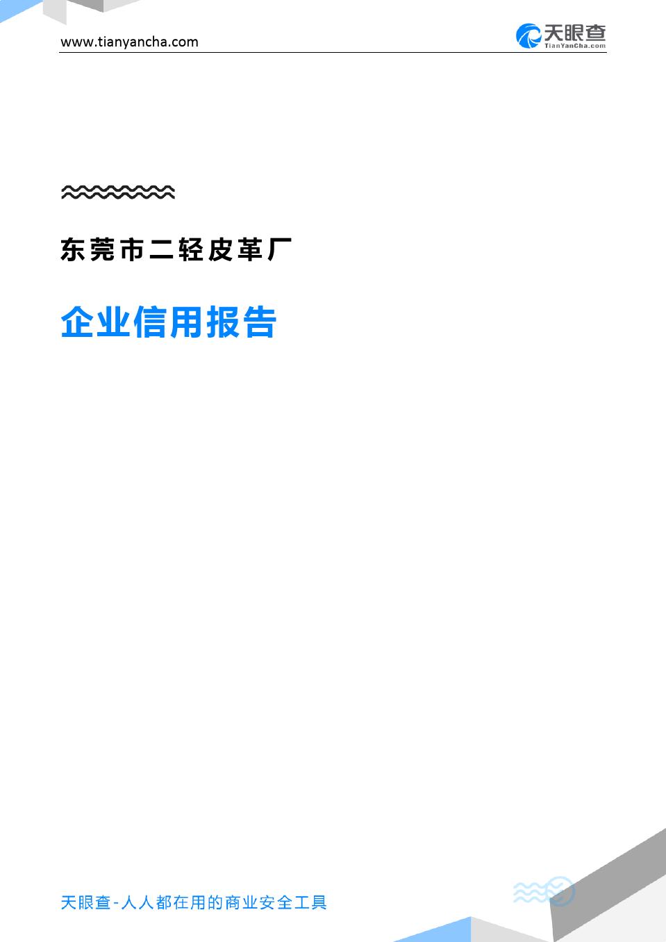 东莞市二轻皮革厂(企业信用报告)- 天眼查