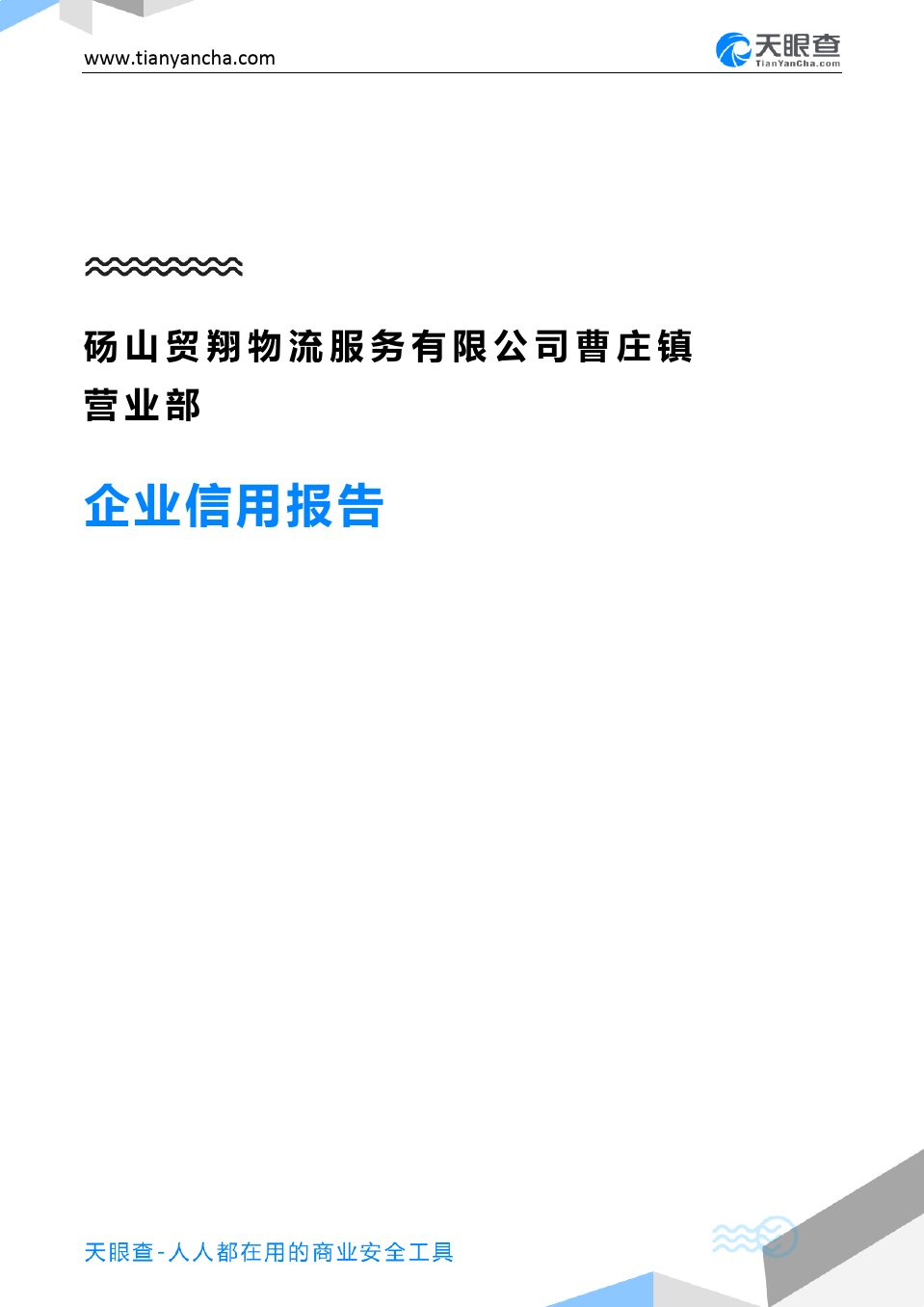 砀山贸翔物流服务有限公司曹庄镇营业部企业信用报告-天眼查