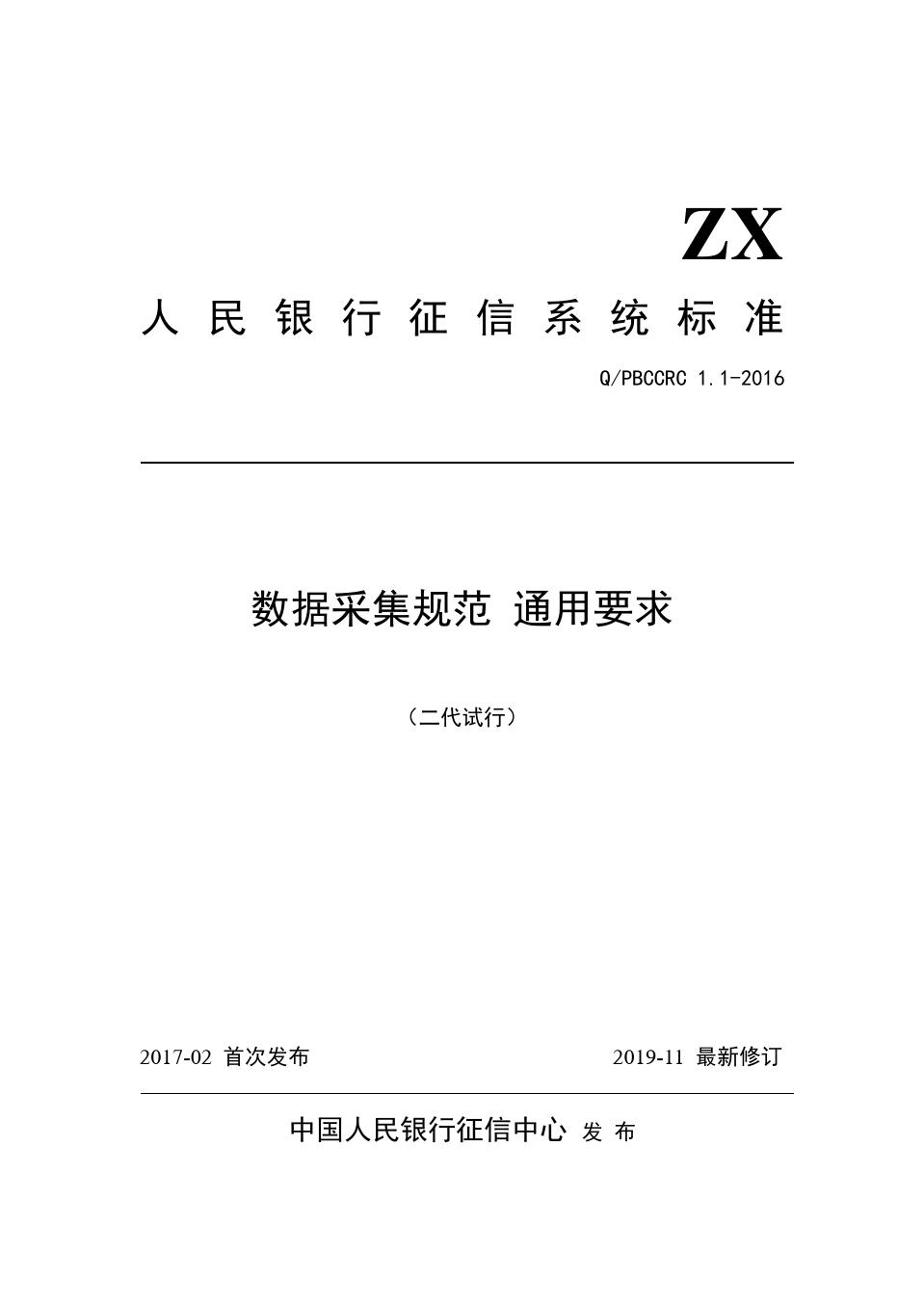 人民银行征信系统数据采集规范  通用要求(二代试行) 201911