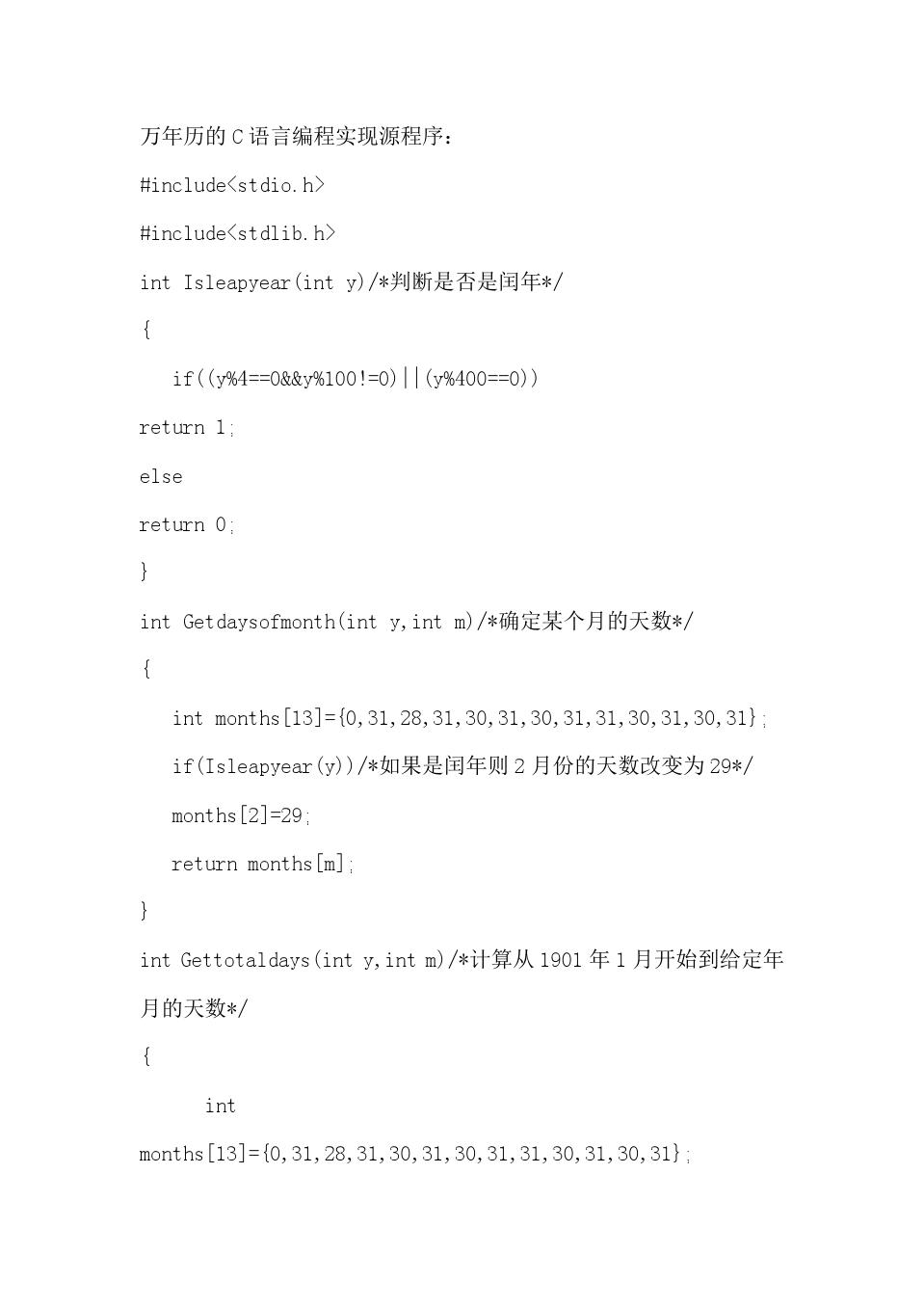 万年历的c语言实现源程序图片