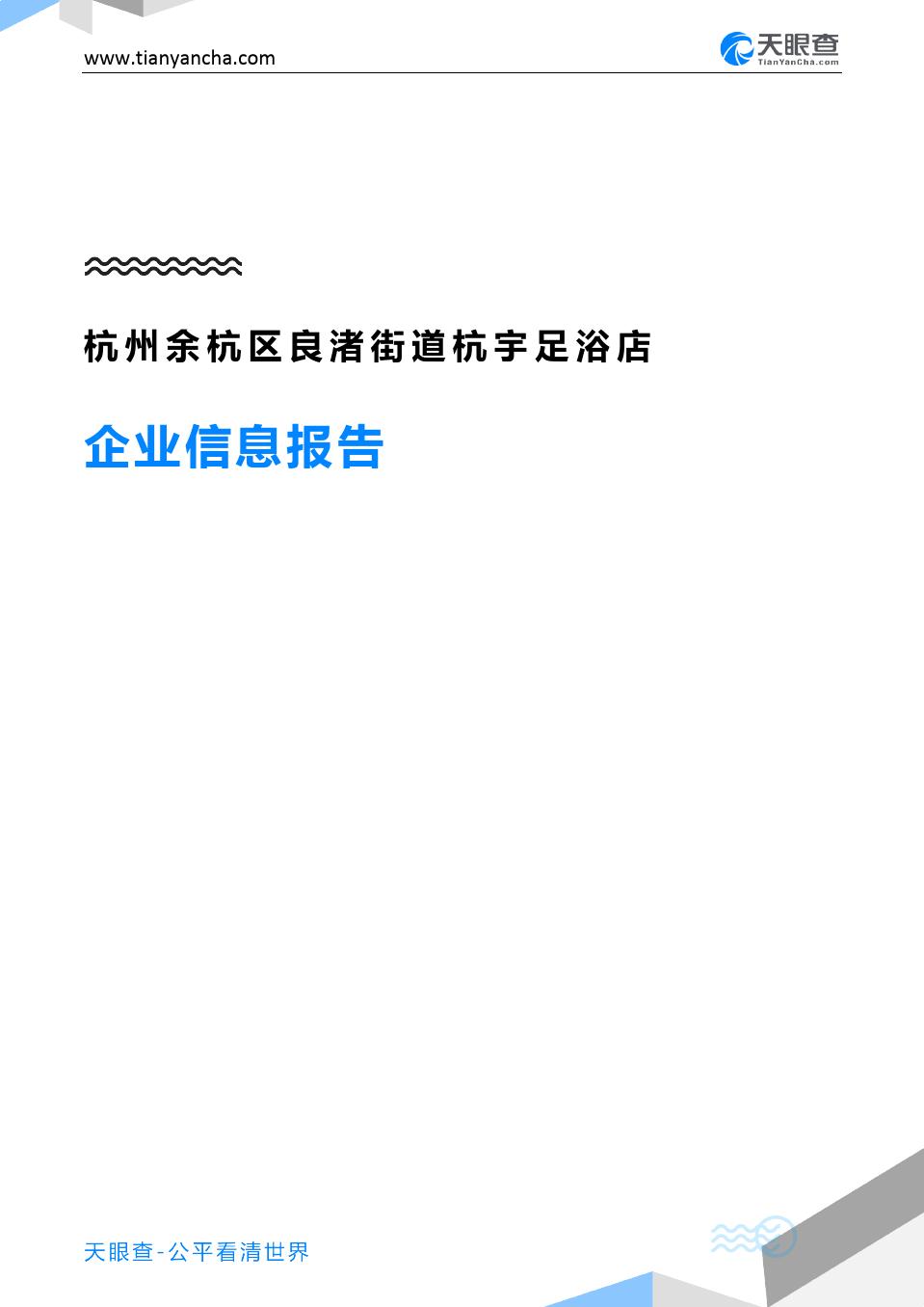 杭州余杭区良渚街道杭宇足浴店企业信息报告-天眼查