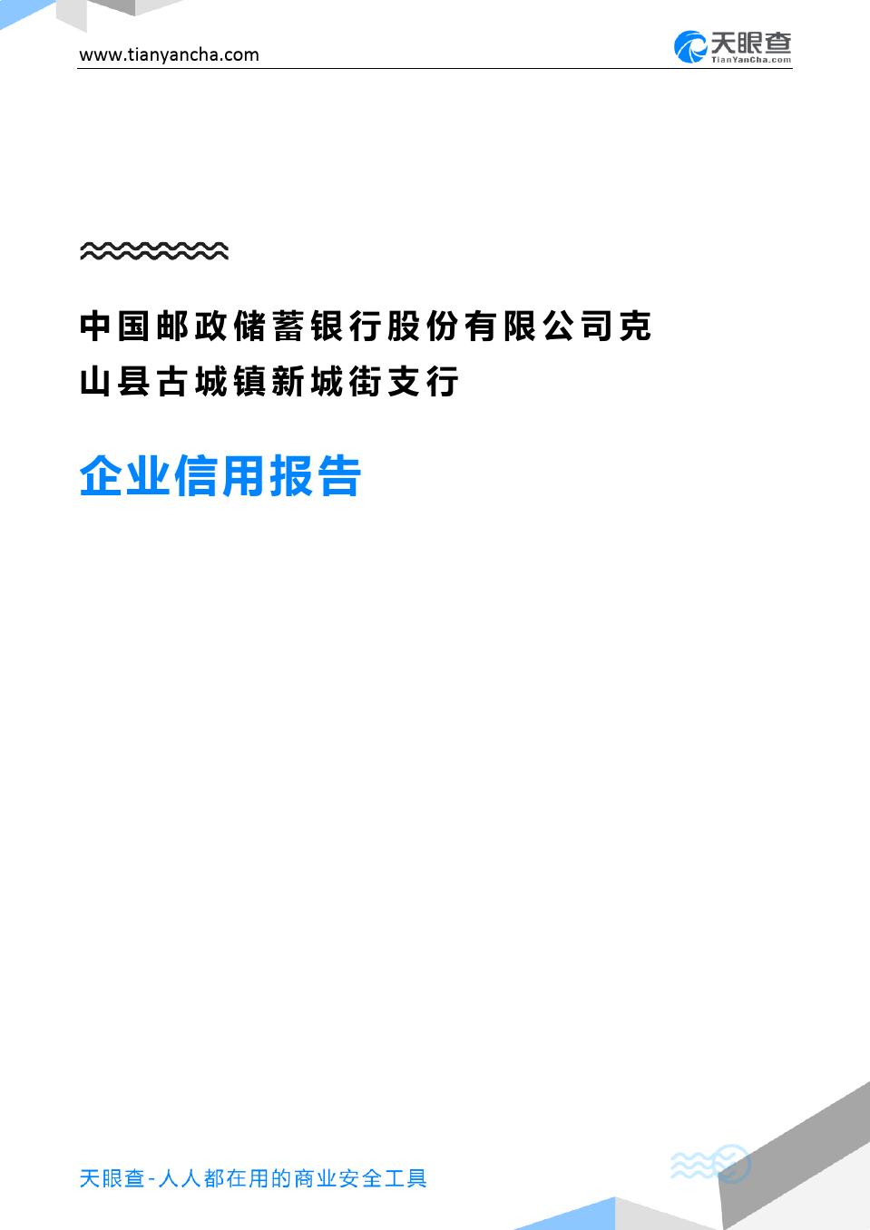 中国邮政储蓄银行股份有限公司克山县古城镇新城街支行企业信用报告-天眼查
