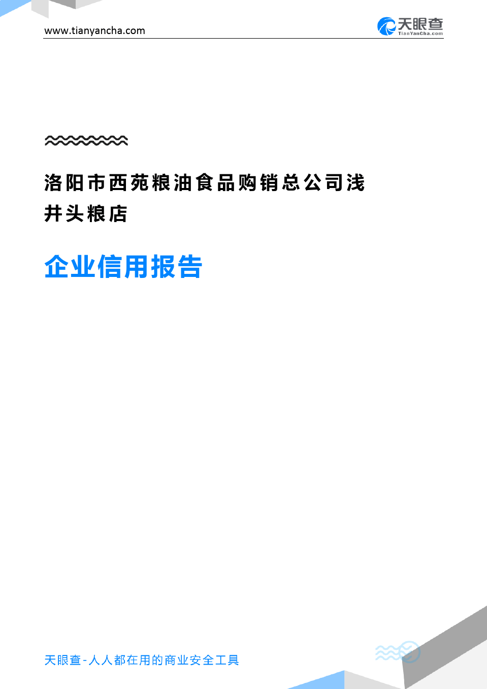 洛阳市西苑粮油食品购销总公司浅井头粮店企业信用报告-天眼查