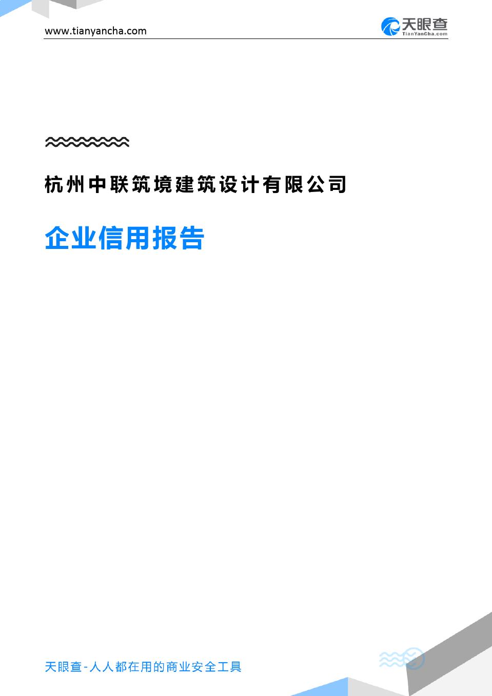 杭州中联筑境建筑设计有限公司(企业信用报告)- 天眼查