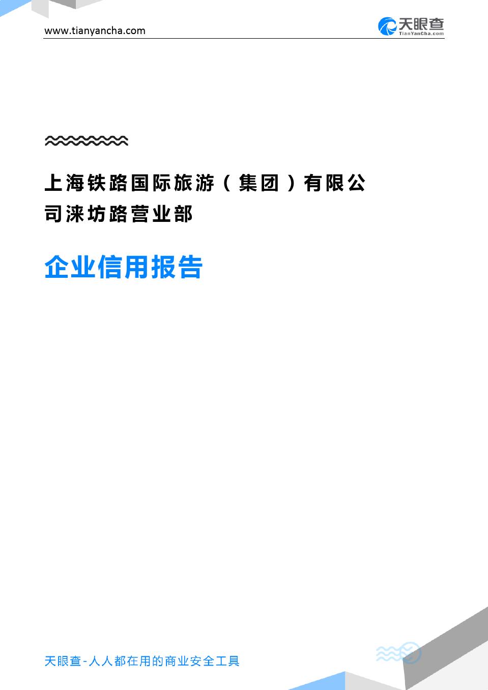 上海铁路国际旅游(集团)有限公司涞坊路营业部企业信用报告-天眼查