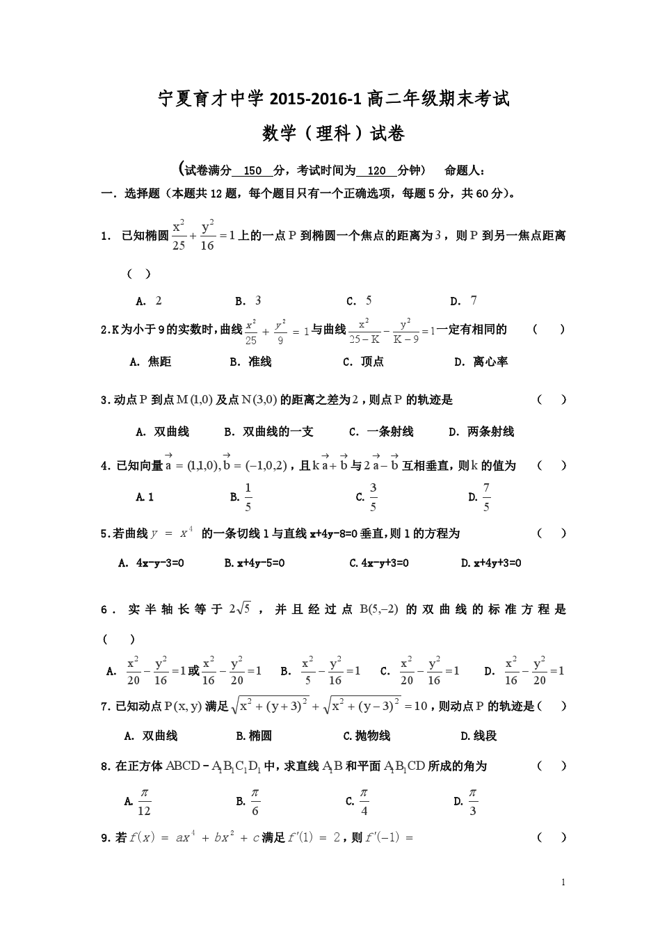 宁夏育才中学2015-2016学年高二上学期期末考试数学(理)试卷
