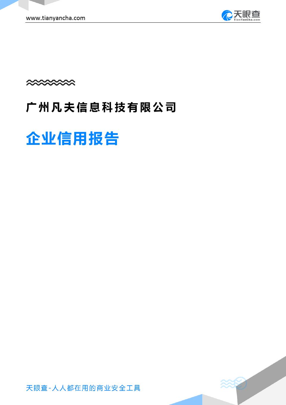 广州凡夫信息科技有限公司(企业信用报告)- 天眼查