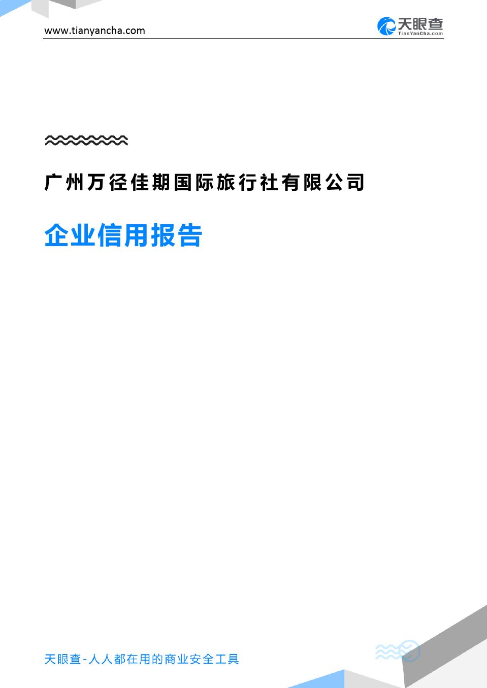 广州万径佳期国际旅行社有限公司(企业信用报告)- 天眼查