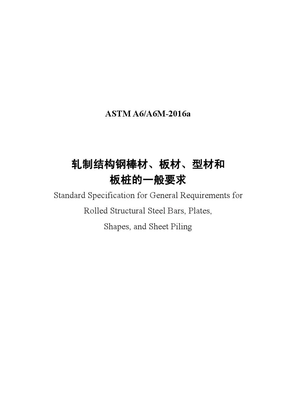 ASTM A6 A6M-2016a 轧制结构钢棒材、板材、型材和板桩的一般要求