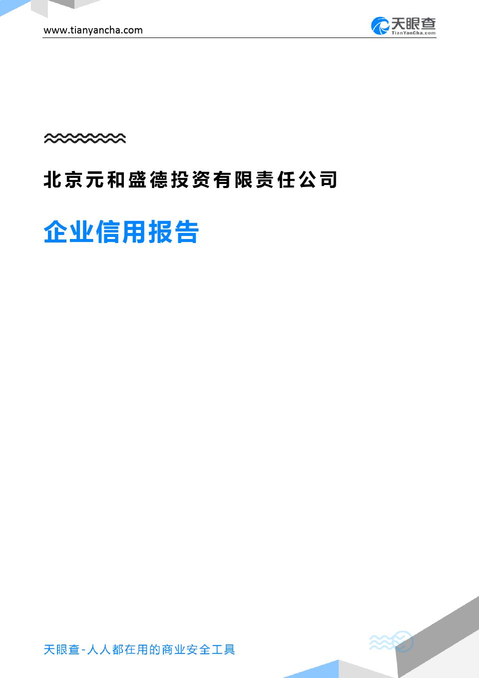 北京元和盛德投资有限责任公司(企业信用报告)- 天眼查
