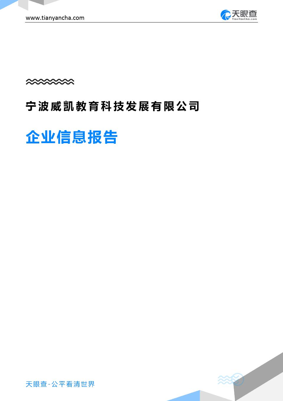 宁波威凯教育科技发展有限公司企业信息报告-天眼查