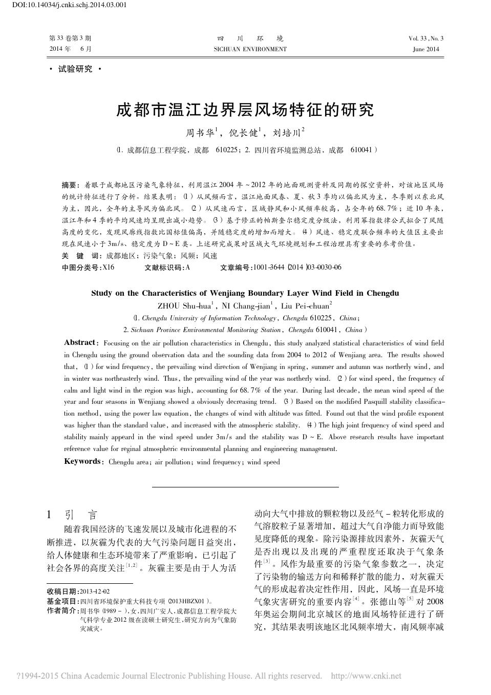 成都市温江边界层风场特征的研究