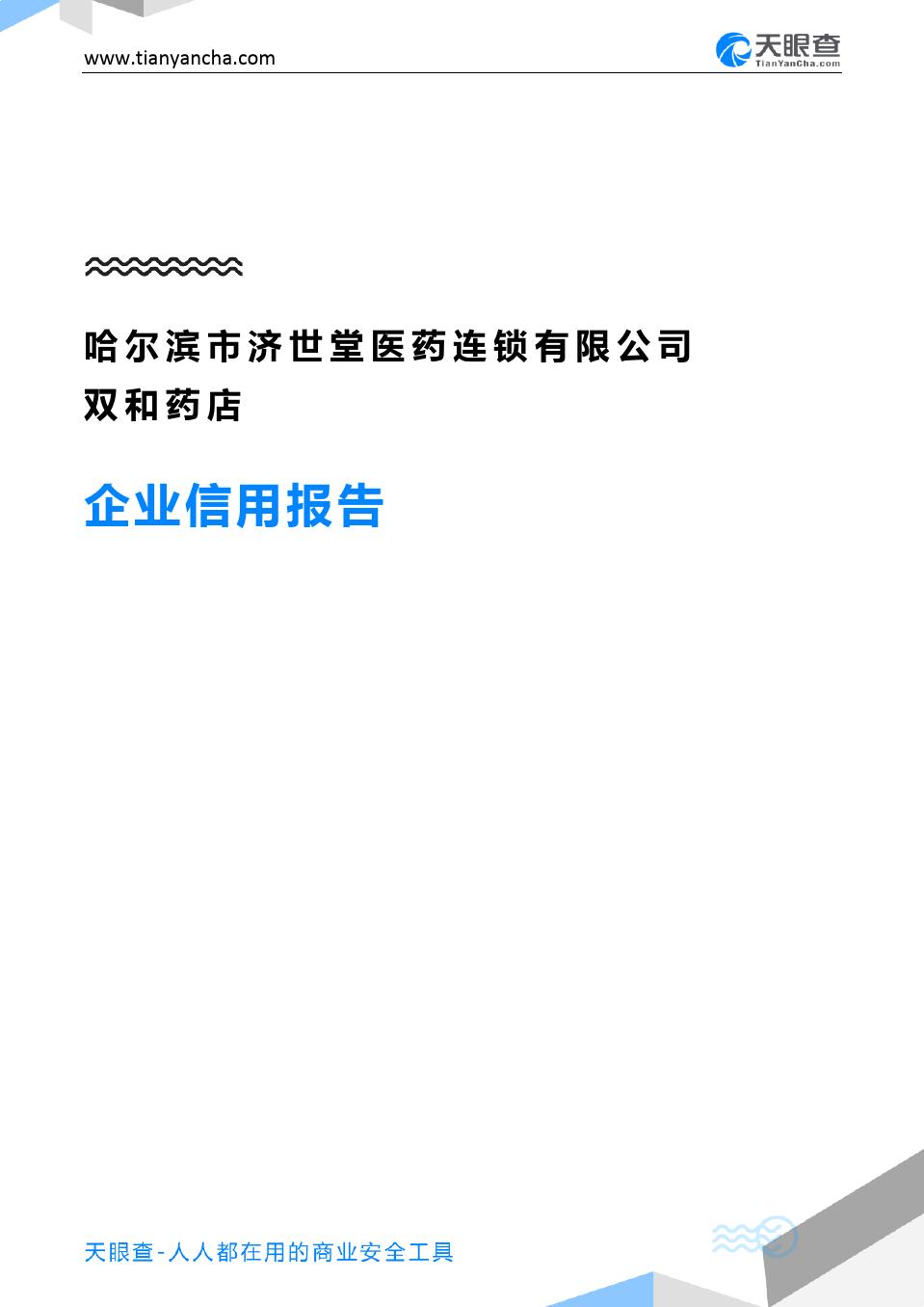 哈尔滨市济世堂医药连锁有限公司双和药店企业信用报告-天眼查