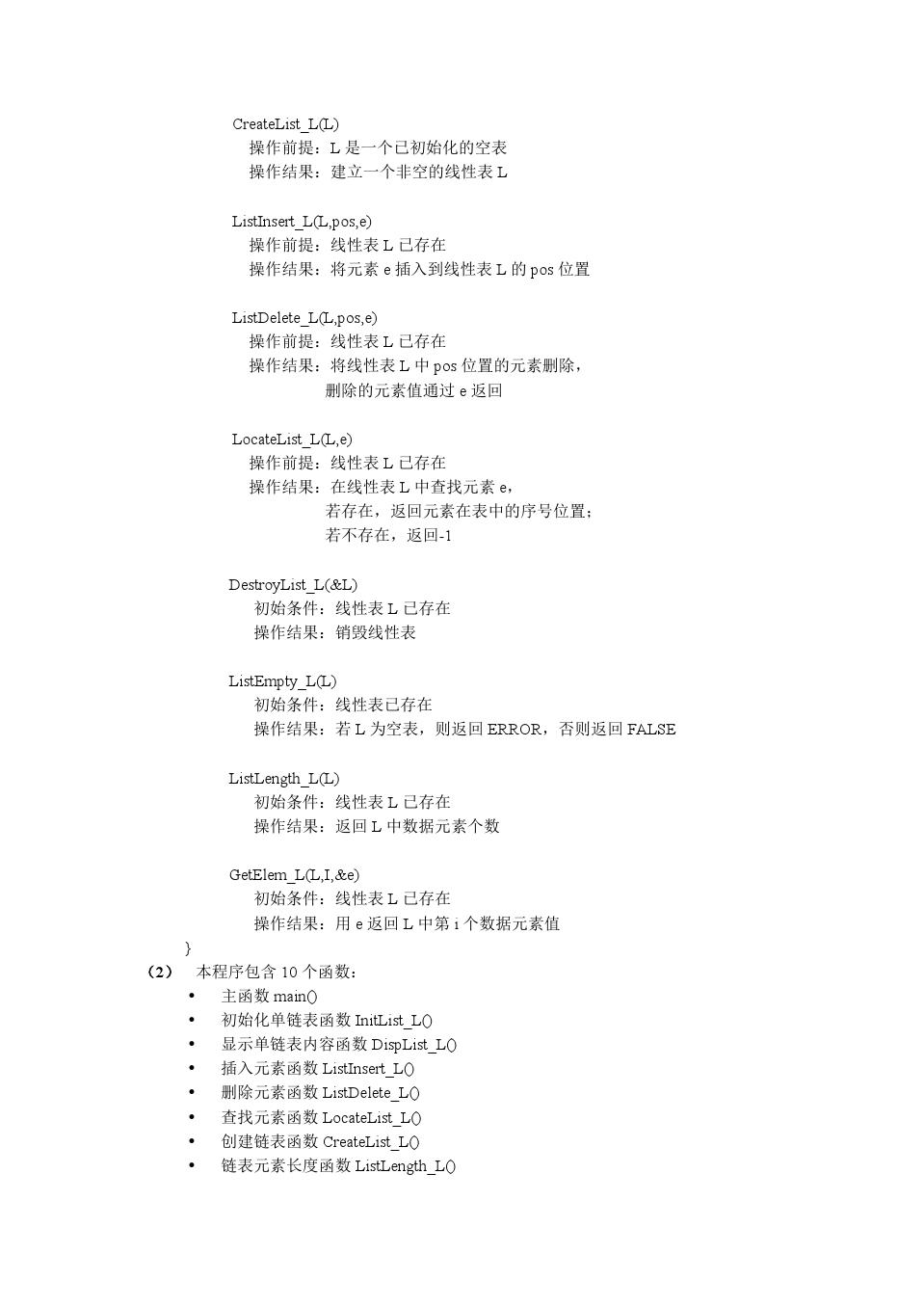 数据结构上机报告:编写一个程序,实现单链表的各种基本运算