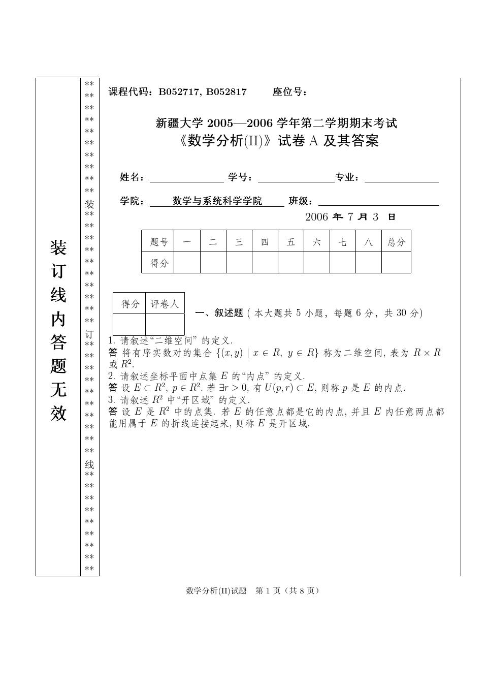 考试试卷(第二学期)(少数民族班)