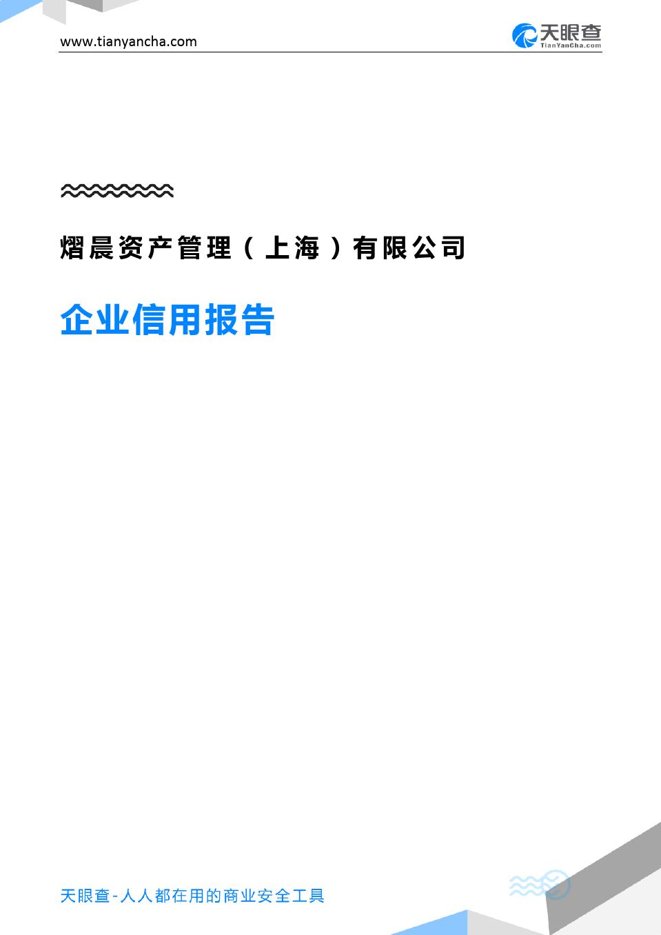 熠晨资产管理(上海)有限公司(企业信用报告)- 天眼查