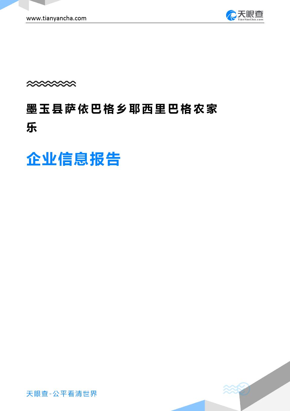 墨玉县萨依巴格乡耶西里巴格农家乐企业信息报告-天眼查