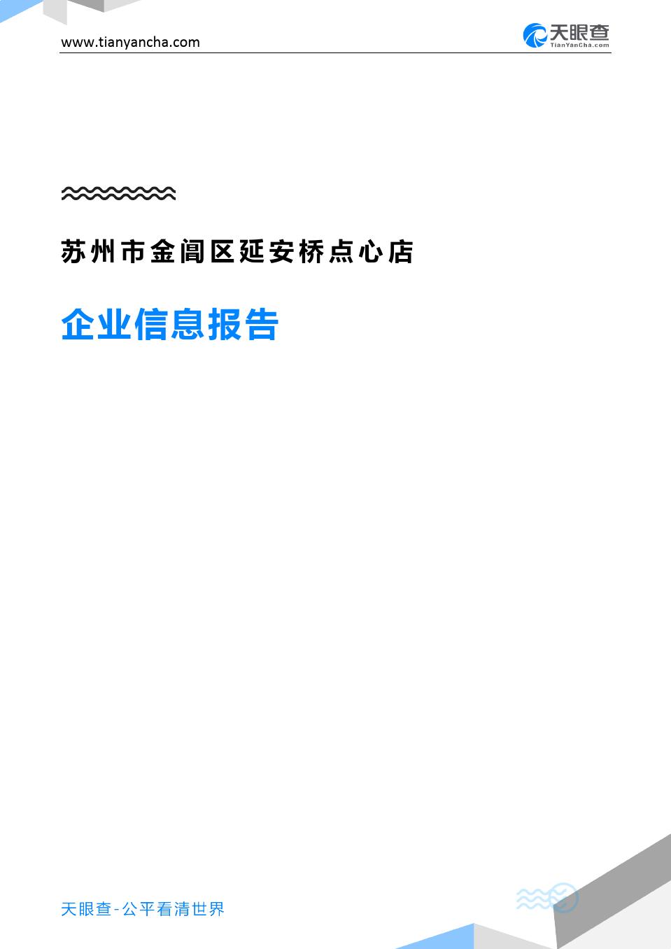 苏州市金阊区延安桥点心店企业信息报告-天眼查