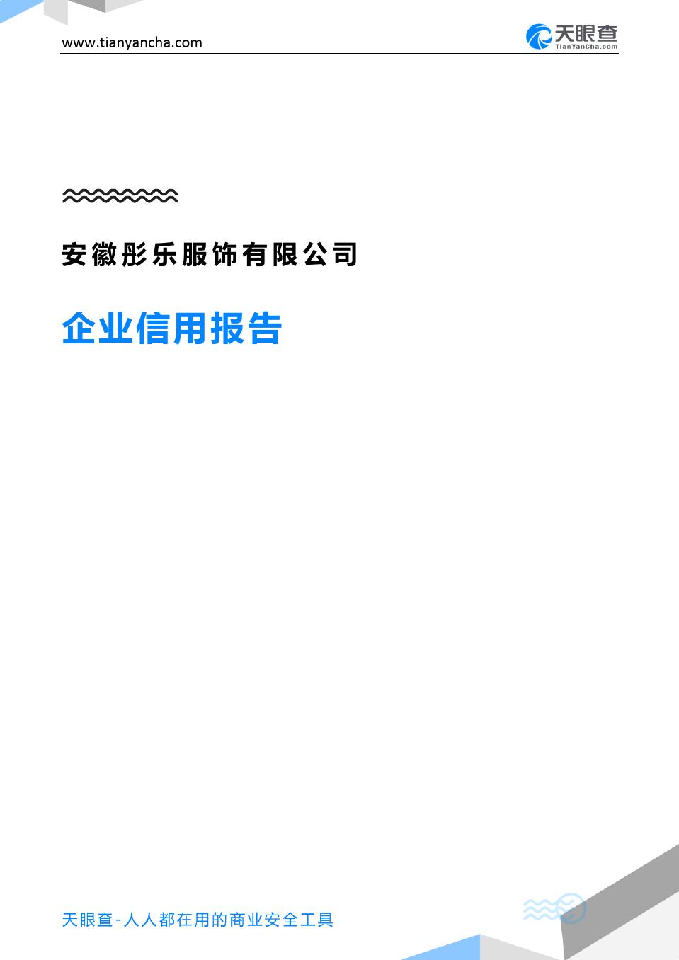 安徽彤乐服饰有限公司(企业信用报告)- 天眼查