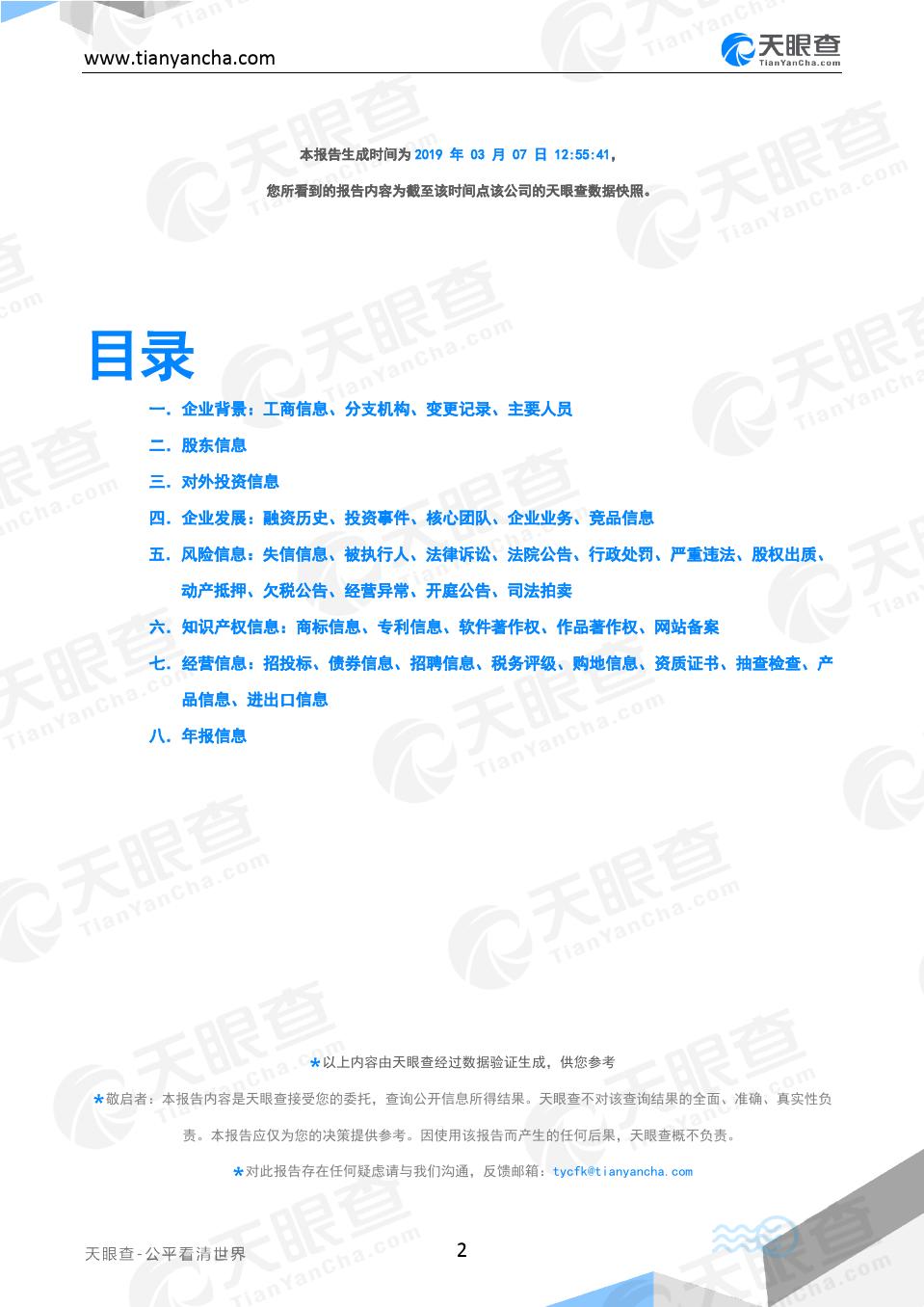 云南省久泰药业有限公司官渡区怀德仁药房雨龙路店企业信息报告-天眼查