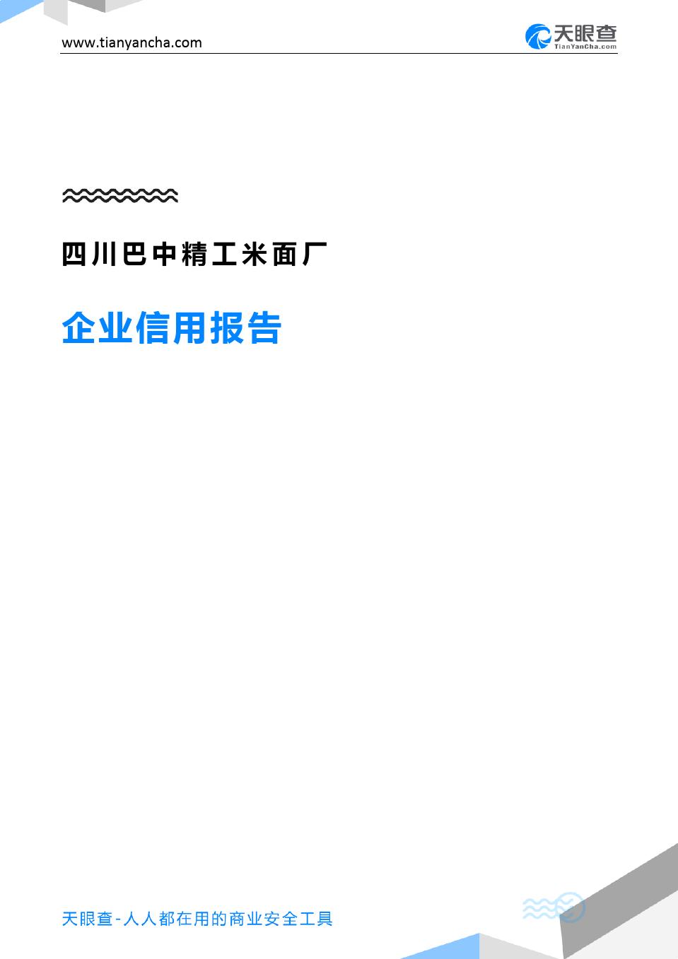 四川巴中精工米面厂(企业信用报告)- 天眼查