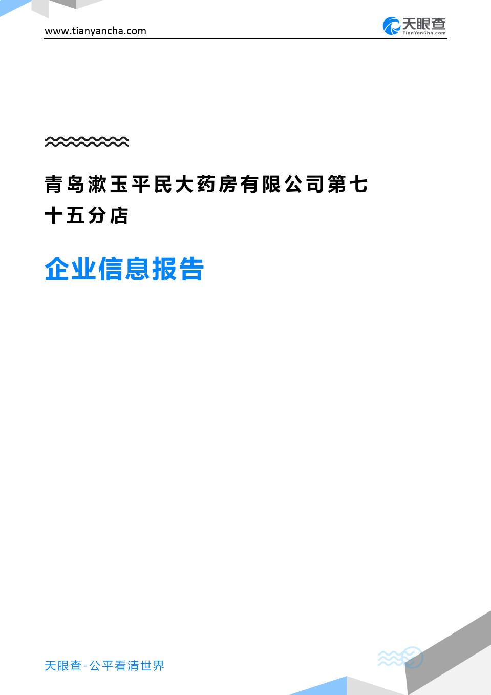 青岛漱玉平民大药房有限公司第七十五分店企业信息报告-天眼查