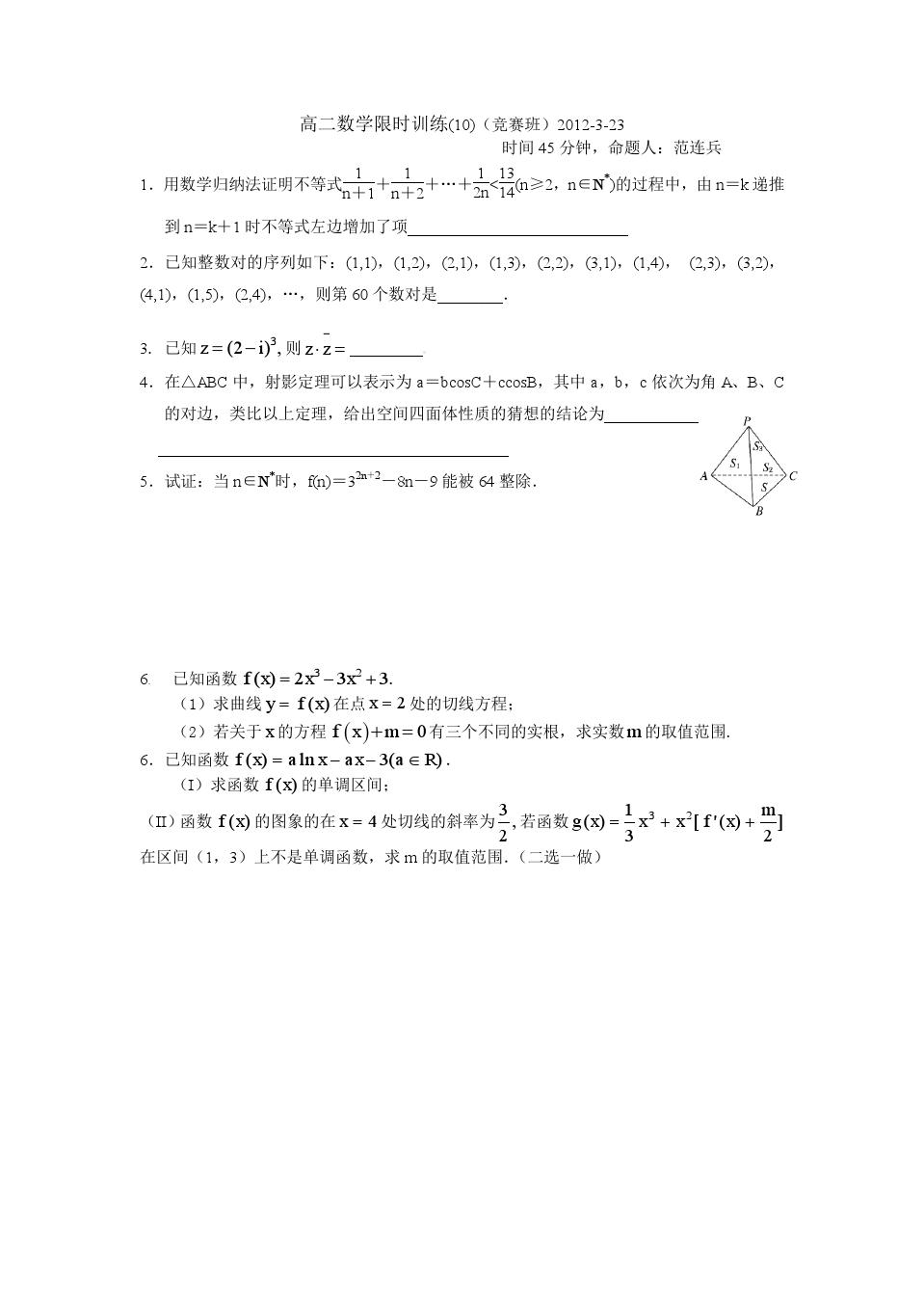 高二数学限时训10