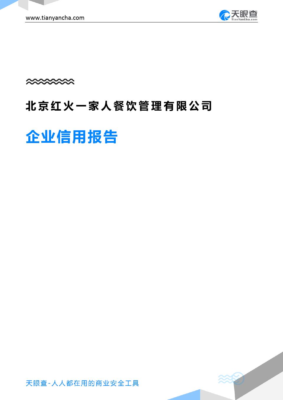 北京红火一家人餐饮管理有限公司(企业信用报告)- 天眼查