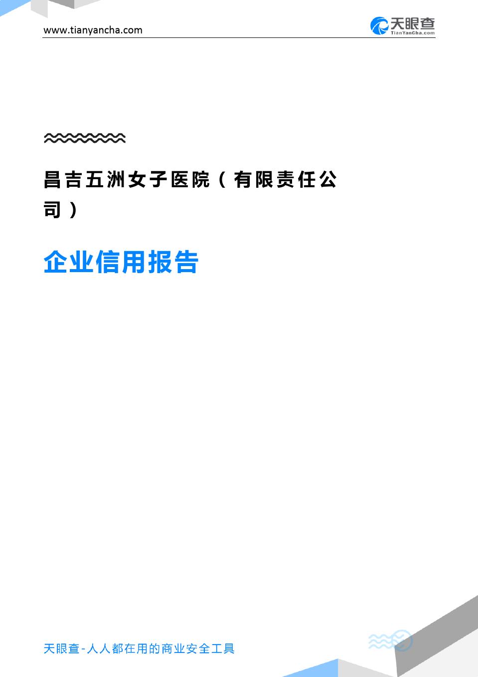 昌吉五洲女子医院(有限责任公司)(企业信用报告)- 天眼查