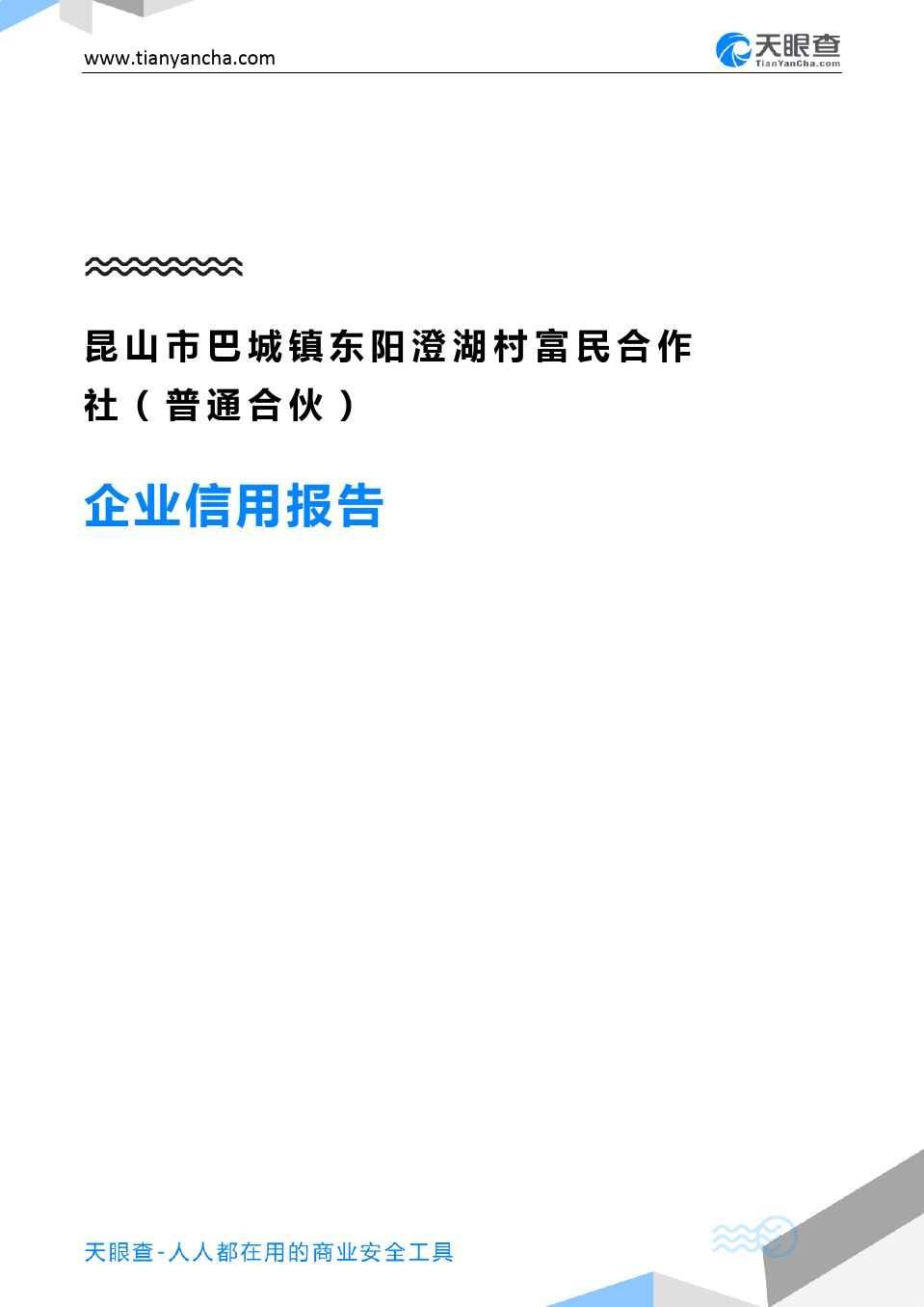 昆山市巴城镇东阳澄湖村富民合作社(普通合伙)(企业信用报告)- 天眼查