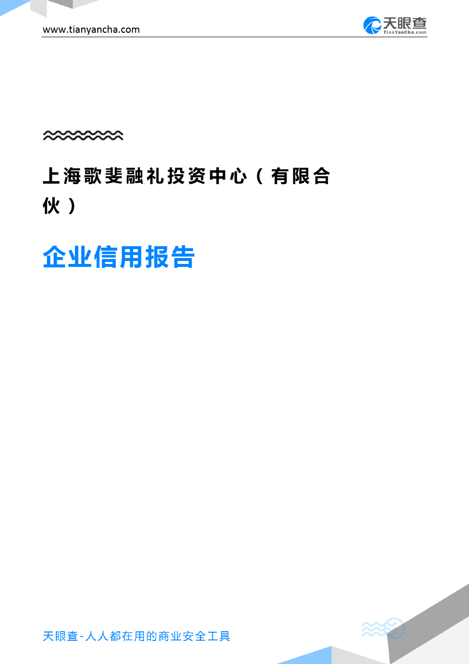 上海歌斐融礼投资中心(有限合伙)企业信用报告-天眼查