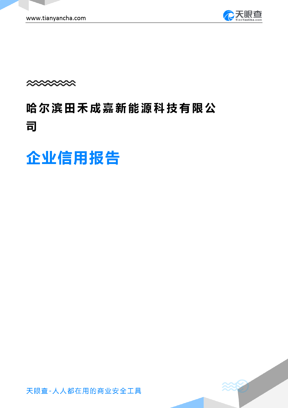 哈尔滨田禾成嘉新能源科技有限公司(企业信用报告)- 天眼查