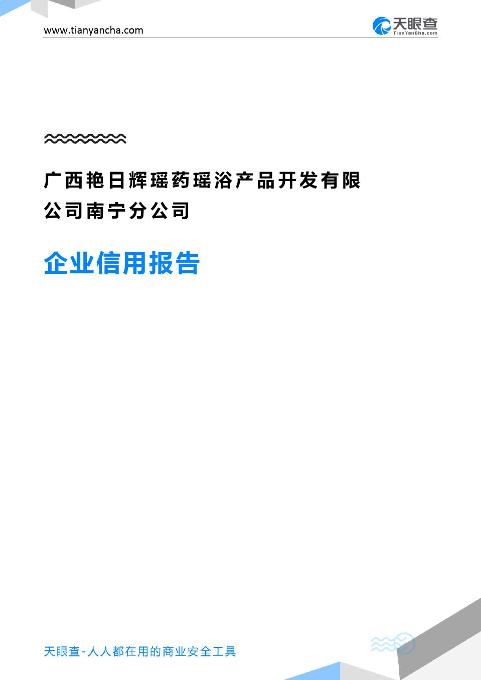廣西艷日輝瑤藥瑤浴產品開發有限公司南寧分公司企業信用報告-天眼查