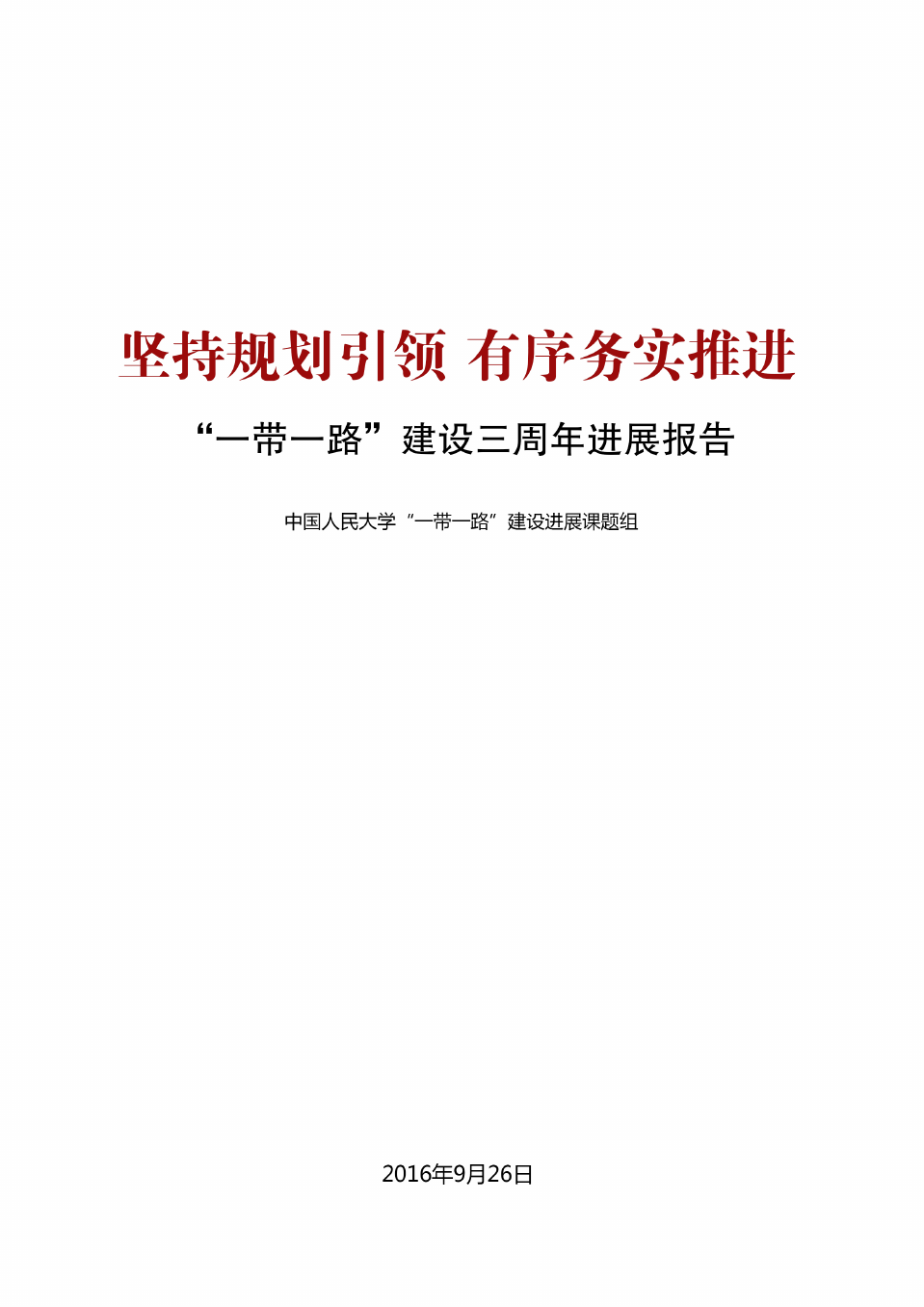 """一�б宦贰苯ㄔO三周年�M展�蟾�"