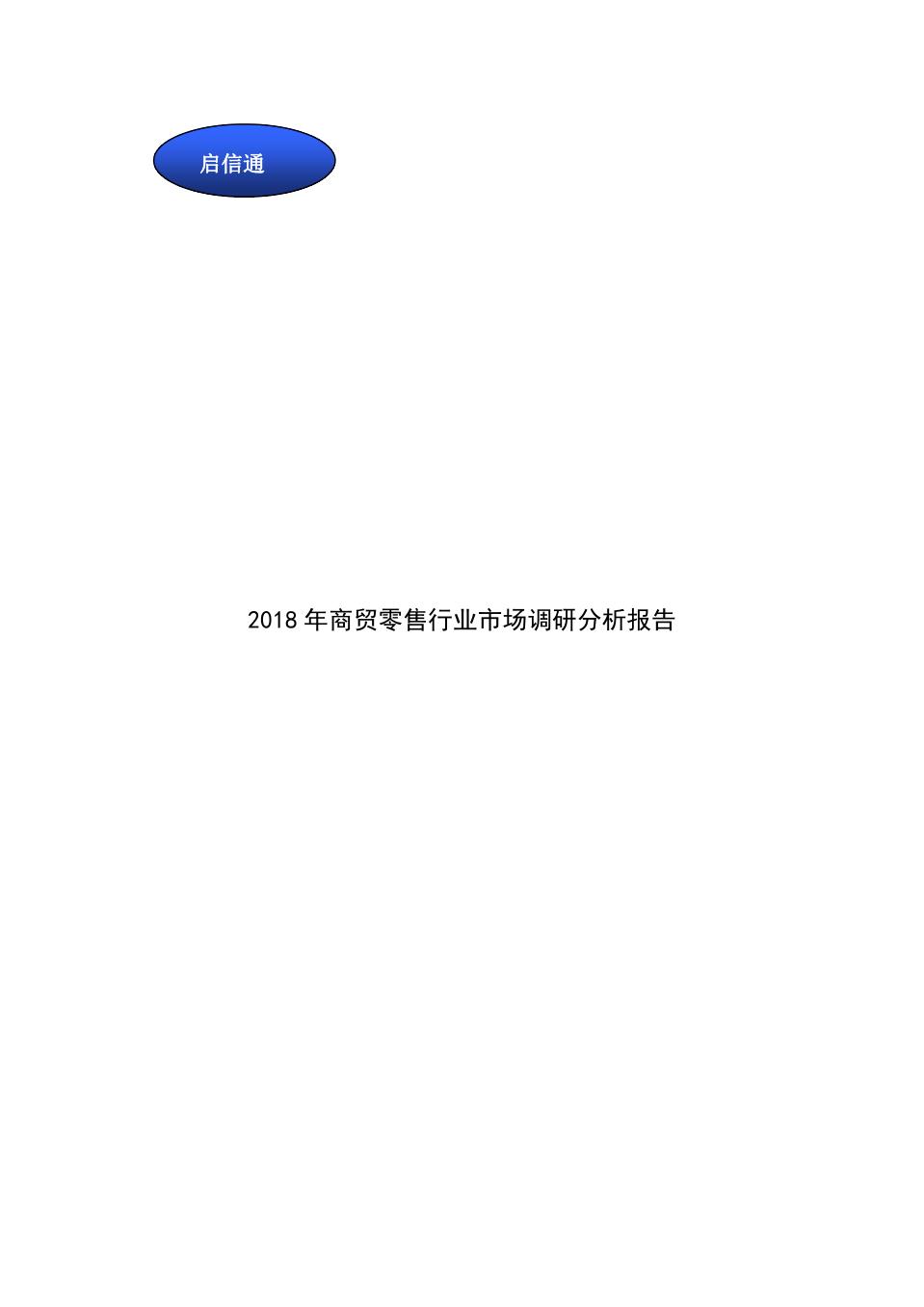 2018年商贸零售行业市场调研分析报告