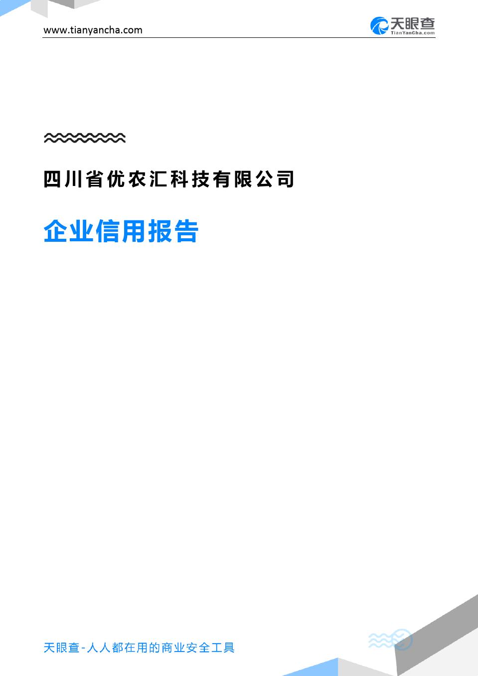 四川省優農匯科技有限公司(企業信用報告)- 天眼查