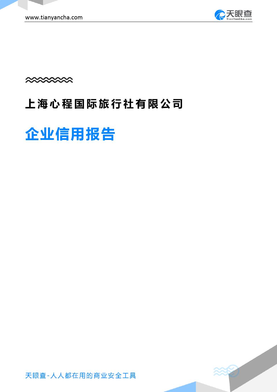 上海心程国际旅行社有限公司(企业信用报告)- 天眼查