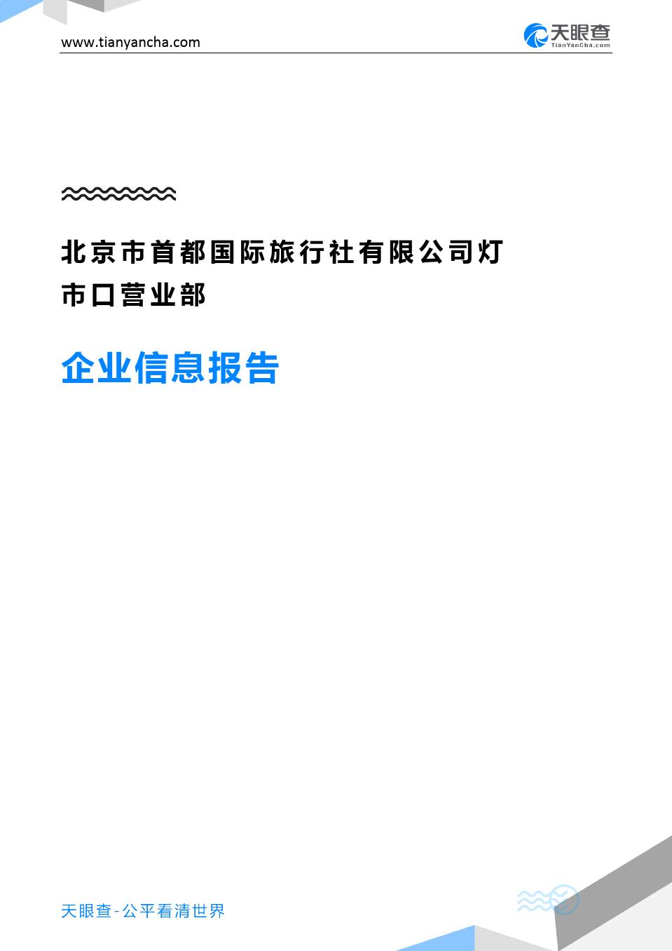 北京市首都国际旅行社有限公司灯市口营业部企业信息报告-天眼查